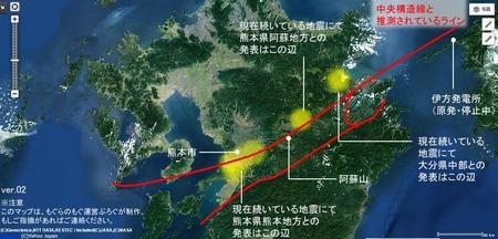 kumamoto-ver02.jpg