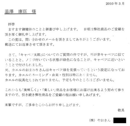 kyabetsu-tarou-bunsho.jpg