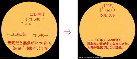 sun-spot-01.jpg