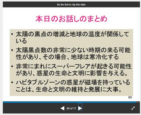 jaxa-dr-tsuneta-report-03.jpg
