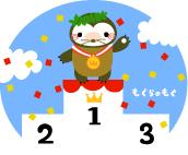 yokomogu_hyoushoudai_72dpi.jpg